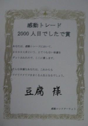 Kando_collecter_2000_400