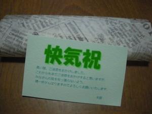 Kaiki_iwai_400_2