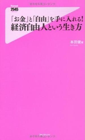 Keizaijiyujin_to_iu_ikikata_400