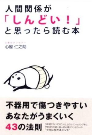 Ningen_kankei_ga_shindoi_to_omottar