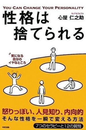 Seikaku_wa_suterareru_400