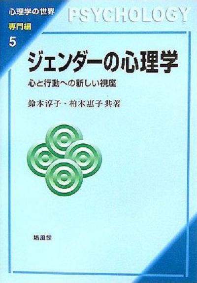 Gendar_no_shinrigaku_400
