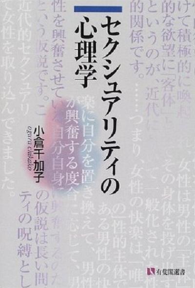 Sexuality_no_shinrigaku_400
